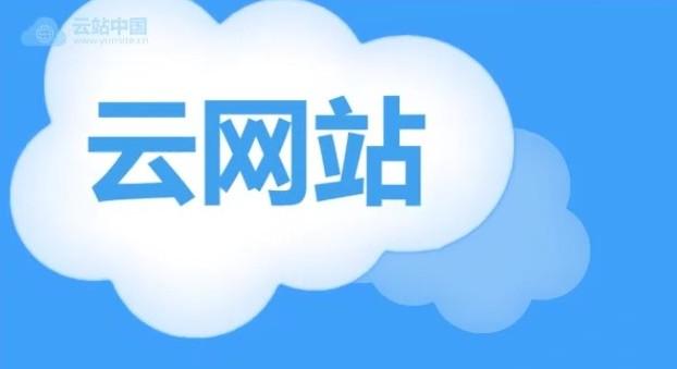 什么是云网站?
