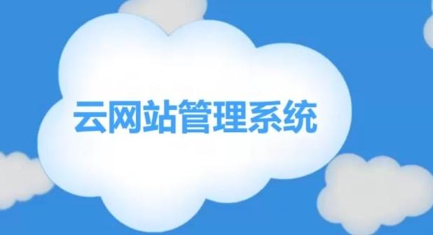 云網站管理系統視頻介紹