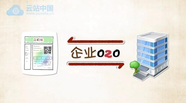 企業O2O介紹視頻